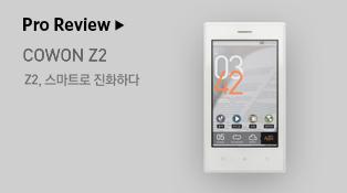 Z2, 스마트로 진화하다